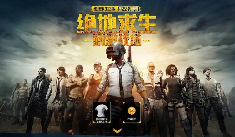 Download Playerunknown's Battlegrounds Mobile: Army Attack for iOS iPhone ( PUBG Army attack)